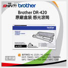 brother DR-420 原廠感光滾...