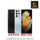 SAMSUNG Galaxy S21 Ultra 5G 256GB 空機 板橋實體門市 【吉盈數位商城】