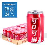 【可口可樂】汽水330ml,24罐/箱