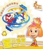 奇酷兒童益智迷宮玩具螺絲釘迷宮球3d立體走珠魔幻球智力球   琉璃美衣
