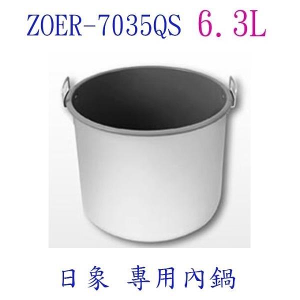 【南紡購物中心】日象 營業用 6.3L 電子鍋專用內鍋(ZOER-7035QS適用) (70碗飯)
