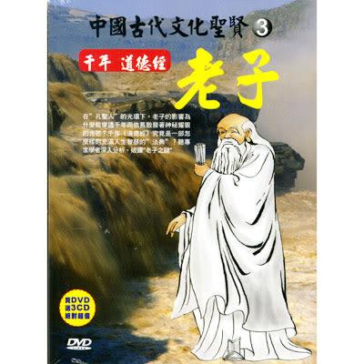 中國古代文化聖賢3-老子DVD 贈3CD