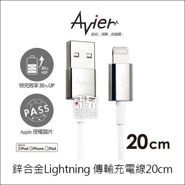 【飛兒】mfi認證 AU8502 Avier 鋅合金Lightning傳輸線 充電線 20CM 數據線 快充線 (K)