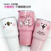 ☆小時候創意屋☆ Kanahei 正版授權 卡娜赫拉 P助 冰霸杯 杯子 水壺 飲料瓶 禮物 環保杯 隨身杯