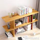 書架置物架簡約現代 簡易桌上書架創意桌面收納架學生桌面展示架  ATF美好生活