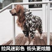 狗狗雨衣四腳裝中型大型犬金毛哈士奇薩摩耶邊牧防水全包大狗衣服