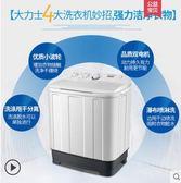 雙缸雙桶半自動家用兒童洗衣機迷妳雙筒波輪雙杠igo220v爾碩數位3c
