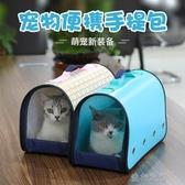 寵物包貓咪狗狗外出貓籠子單肩背包小型犬背包貓便攜籠袋子箱用品  【快速出貨】