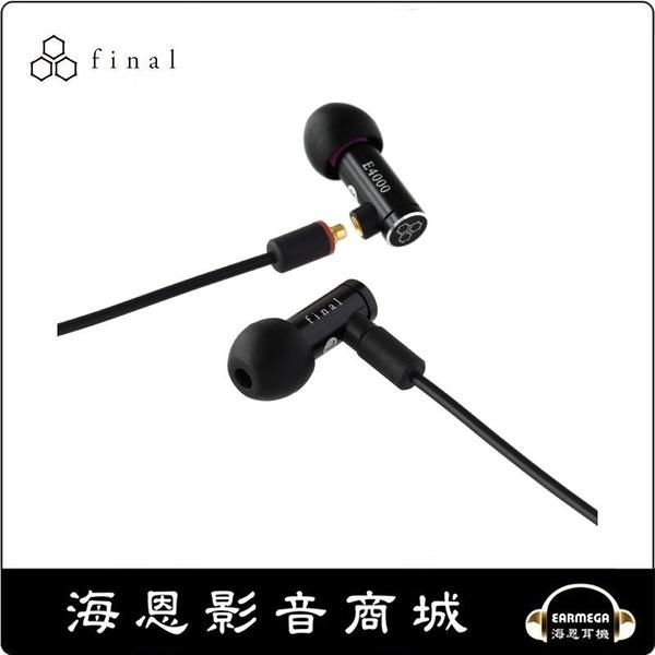 【海恩數位】日本 Final E4000 耳道式耳機 MMCX 可換線設計