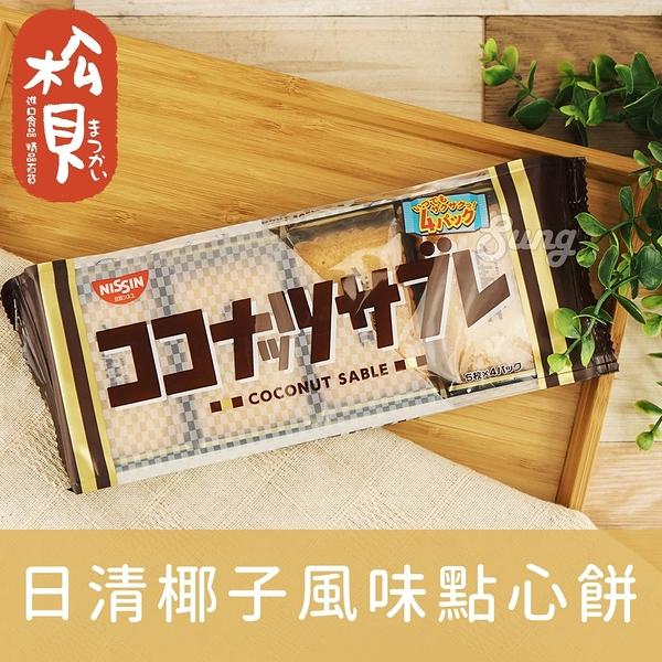 《松貝》日清可口奶滋餅(椰子)144g【4901620300104】bc56