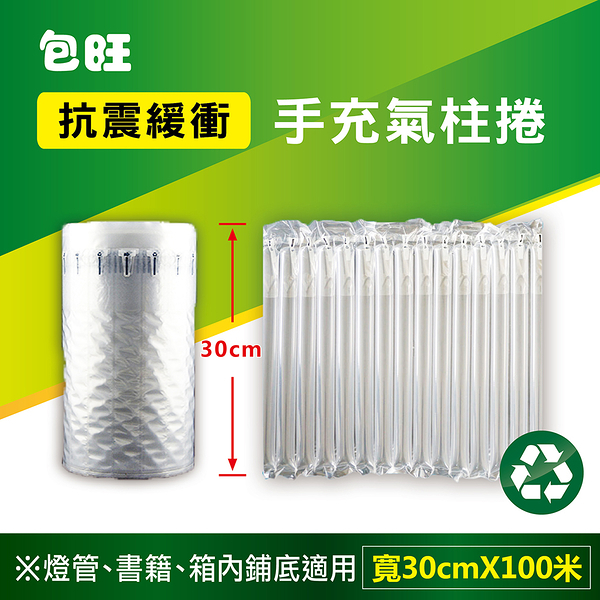 [包旺WiAIR] 包裝用 氣柱捲 (寬度30cm , 每捲長度100米) 燈管 書籍 彩盒外層包裹 箱內鋪底適用