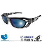 SABLE黑貂-運動眼鏡-平光極限運動晶緻鍍膜眼鏡 - 銀灰 隨運動變裝配備 防高衝擊防滯水SP-802+SP-03