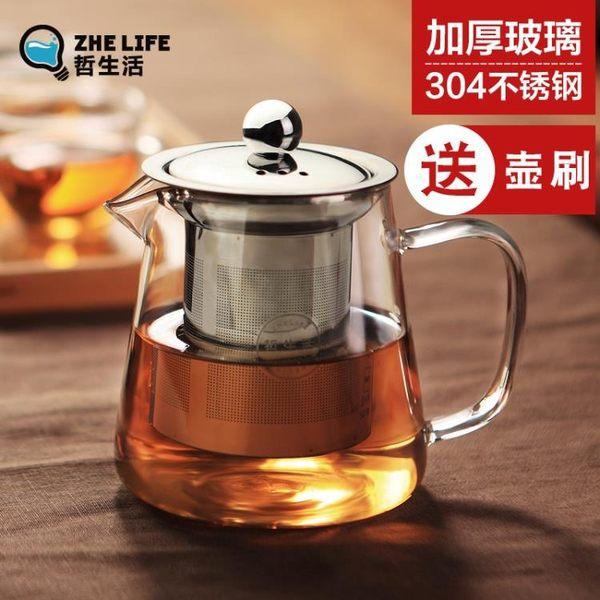 優惠兩天-功夫茶具玻璃茶壺加厚耐熱泡茶壺不銹鋼304 過濾花茶壺紅茶器水壺【限時八九折】