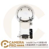 ◎相機專家◎ Insta360 One R 全景潛水殼 全景鏡頭專用 IPX8級 深潛防水 30米 不含豎拍電池 公司貨