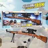 兒童吃雞玩具 小小部隊兒童電動聲光玩具槍吃雞8倍98K狙擊槍沖鋒步槍男孩FH198 618大促銷YJT