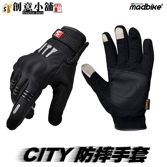 CITY騎士觸控防摔手套 防水防寒 機車手套