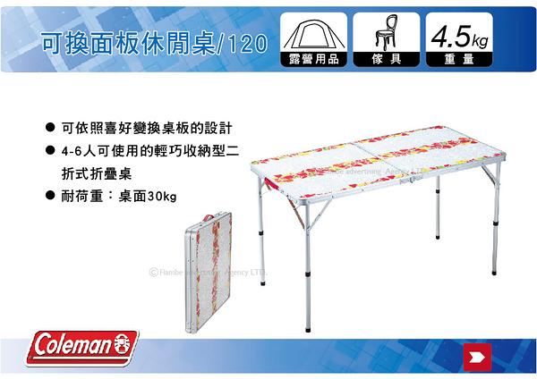∥MyRack∥ Coleman  CM-26747 可換面板休閒桌/120  露營桌 行動廚房 折疊桌
