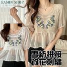 EASON SHOP(GQ1961)法式花朵鉤花刺繡鏤空透視短版圓領紗網拼接泡泡袖長袖襯衫女上衣服顯瘦內搭衫