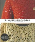 各型各樣四季鉤針編織服飾作品19款