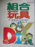 【書寶二手書T5/美工_IPW】組合玩具DIY_李芳黛