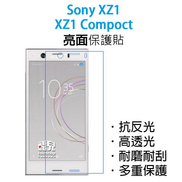 【妃凡】衝評價!Sony XZ1/XZ1 Compact 保護貼 高透光 亮面 手機貼 抗反光 耐磨 耐刮 多重保護 5