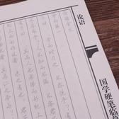 楷書繁體鋼筆字帖行書臨摹字帖硬筆描紅瘦金體鋼筆字帖【聚寶屋】