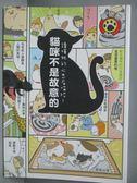 【書寶二手書T2/寵物_QEA】貓咪不是故意的-讀懂牠的心思有喵招!_淺井亮太