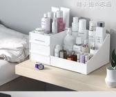 抽屜式化妝品收納盒大號宿舍整理護膚桌面梳妝臺塑膠口紅置物架YXS 韓小姐
