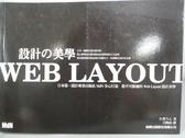 【書寶二手書T5/網路_WFG】Web Layout設計的美學_矢野Rin