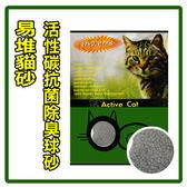 【力奇】易堆 活性碳抗菌除臭球砂10L*3包組 -510元 (G002H11-1)【免運費】