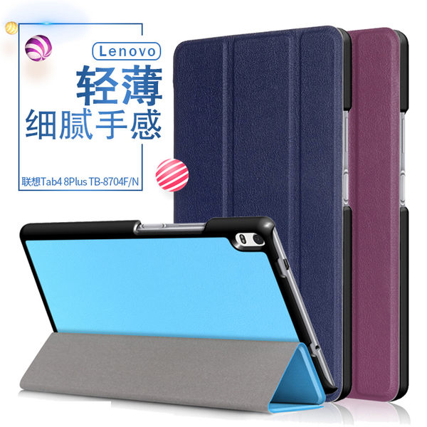 聯想 TB-8704F/N 平板保護套 Lenovo Tab4 8 Plus 超薄休眠皮套 手機外殼 卡斯特 三折丨麥麥3C