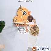 兒童籃球架掛式吸盤可升降嬰幼兒免打孔室內迷你投籃框【淘夢屋】