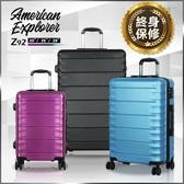 美國探險家American Explorer 霧面行李箱 TSA海關密碼鎖 中+大兩件組 雙排輪 25吋+29吋 Z92