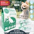 【寵研專科】犬用深層潔口保健 30包入 鈣磷比1:1(天然薄荷維持口腔清晰 專利潔口配方)