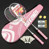 羽毛球拍 雙拍2只送3個羽毛球情侶成人男女生粉色藍色初學球拍