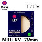 B+W 72mm MRC UV 多層鍍膜保護鏡 (公司貨)