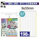 198格《鶴屋》雷射/噴墨/影印 三用電...