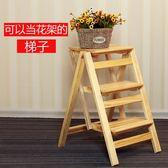 實木家用梯子多功能折疊梯室內登高三步人字梯加厚兩用梯凳樓梯椅夢想巴士