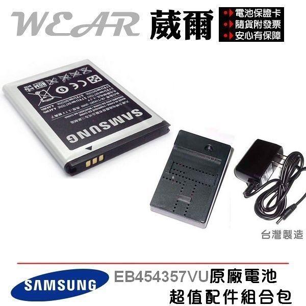 葳爾Wear Samsung EB454357VU 原廠電池【配件包】附保證卡,發票證明 Wave Y S5380 Galaxy Y S5360