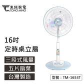 【東銘】16吋定時桌立扇 75W 五片扇葉 三段風速 分離式底座 過熱防護 風力強 電扇 節能扇 TM-1653T