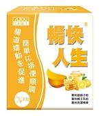 日本味王 暢快人生蜂蜜檸檬精華版(蜂蜜檸檬口味) 30入/盒