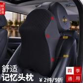 汽車頭枕護頸枕靠枕車用枕頭車載頭枕頸