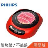 【可超商取貨】★送烤盤★ PHILIPS 飛利浦 萬用 黑晶爐 HD4989