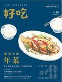 (二手書)好吃(30):餐桌上的年菜!那些關於家的故事、技藝與菜譜