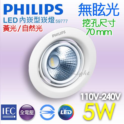 【有燈氏】PHILIPS 飛利浦 LED COB 內崁 崁燈 5W 7公分 7cm 無藍光 不炫光【PH-59777】