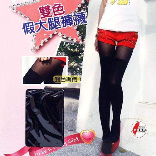 雙色 假大腿褲襪 顯瘦絲襪 擬膝上 台灣製 WuYang