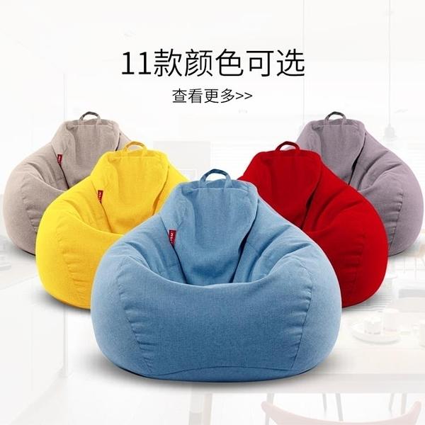 懶人沙發豆袋臥室客廳懶人椅單人陽臺沙發椅可拆洗榻榻米 叮噹百貨