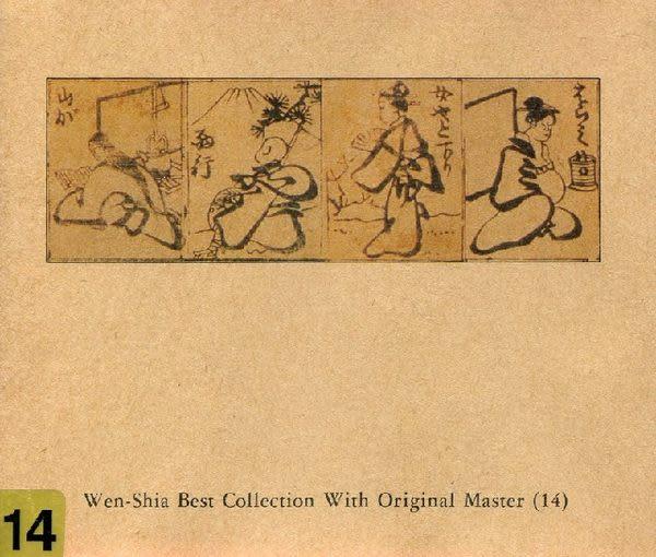文夏的文夏14  CD (音樂影片購)
