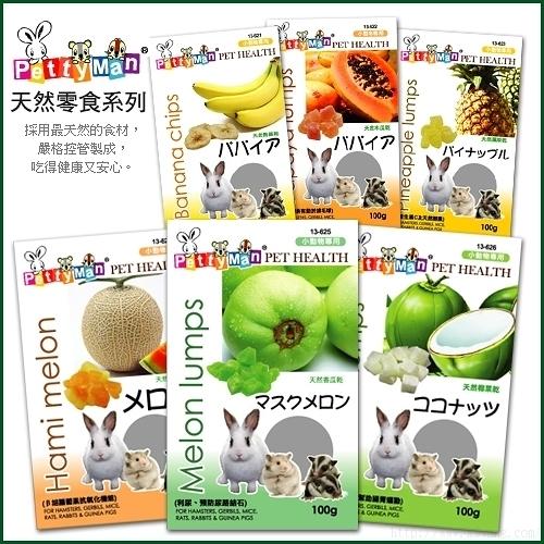 『寵喵樂旗艦店』Pettyman 《天然零食系列》水果乾-能提起食慾,幫助小動物磨牙