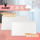 【PLAYBOY】乳膠枕任選(曲線型/曲線顆粒型)